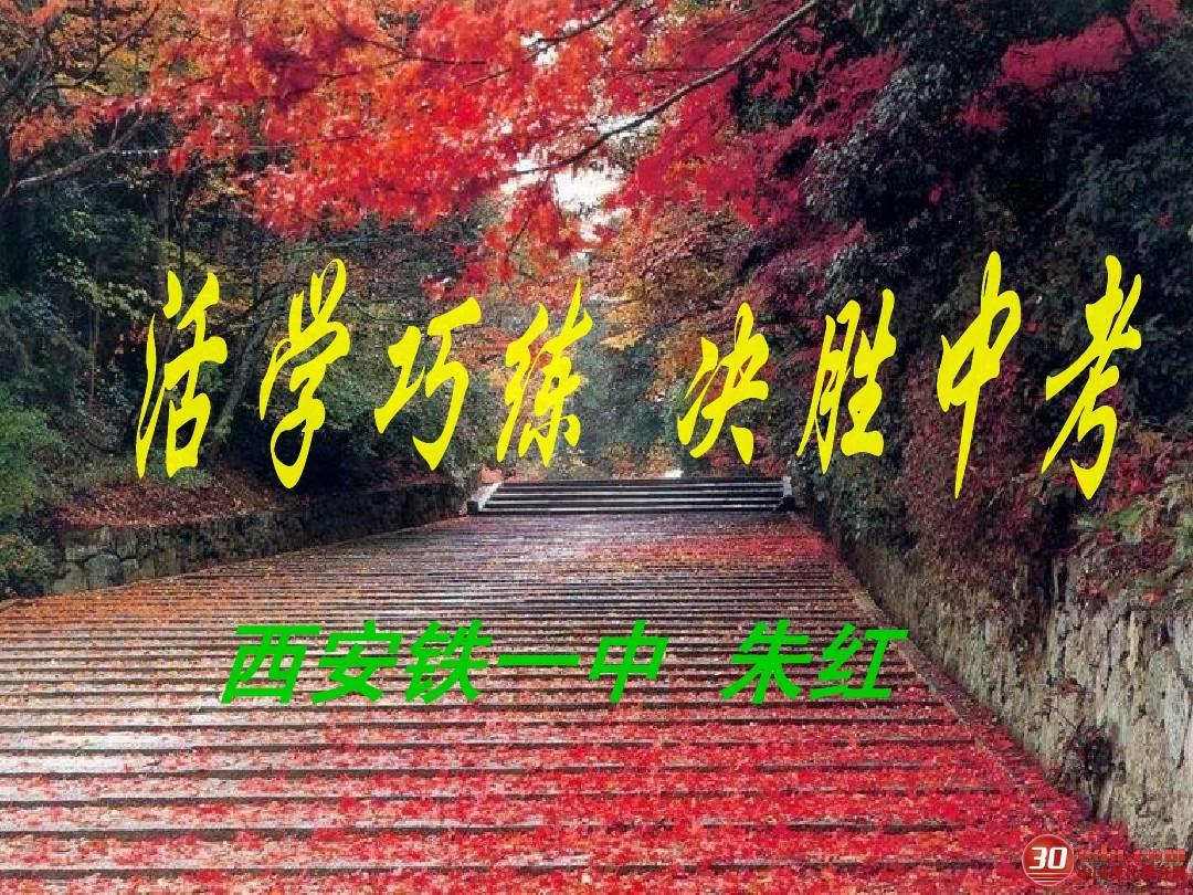 人体肝的位置囹�a_2012年陕西省中考历史题分析.ppt