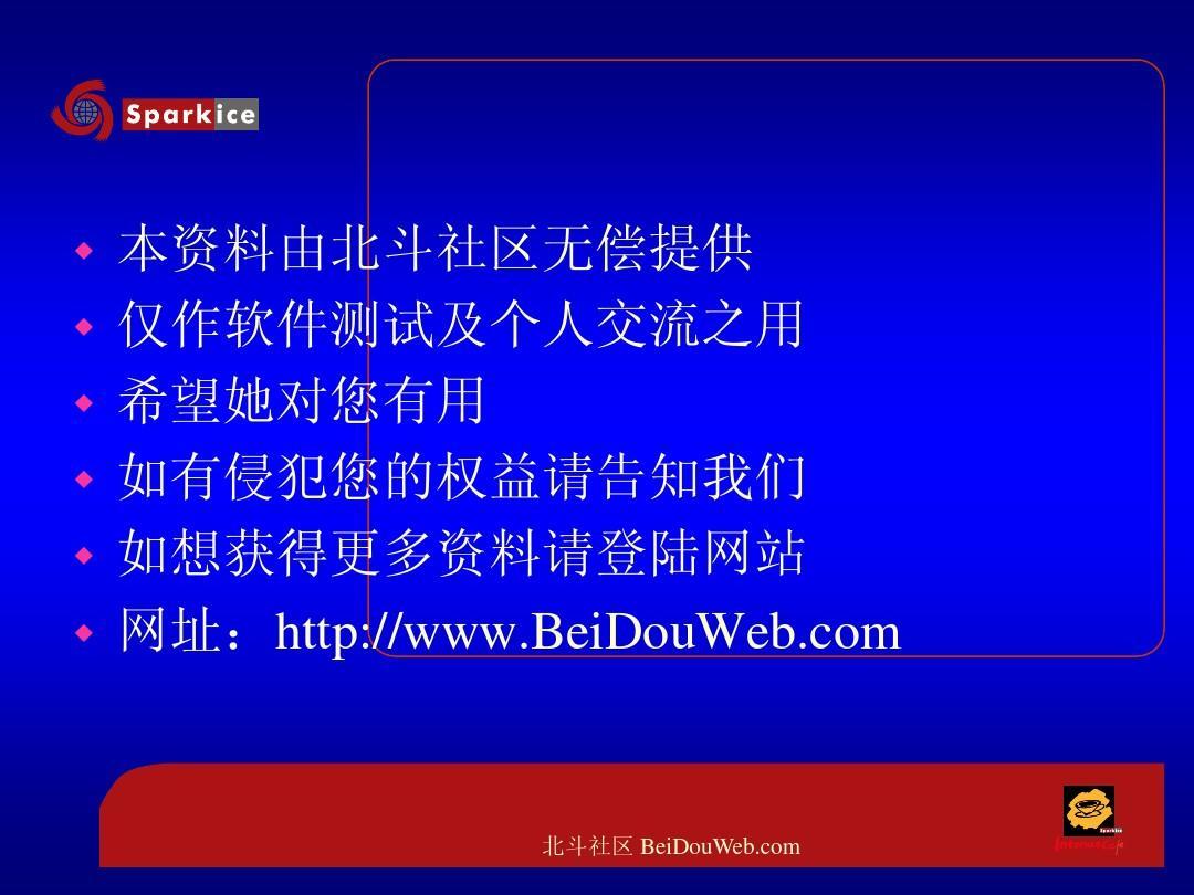 http://www.51wendang.com/pic/24c3e18321daf40cdfa8954a/2-1038-jpg_6_0_______-736-0-0-736.jpg_北斗社区 http://www.wendangwang.com