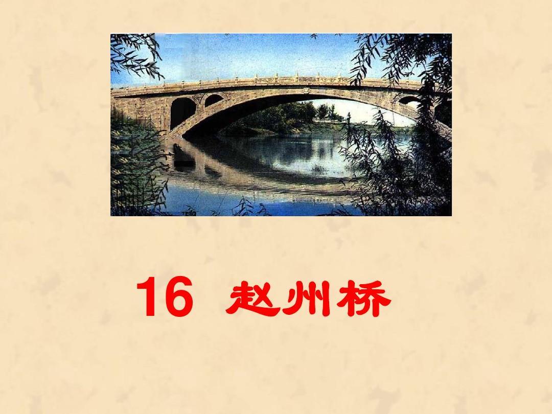 最新审定小学S版上册三上册年级年级《赵州桥语文6英语备课本语文图片