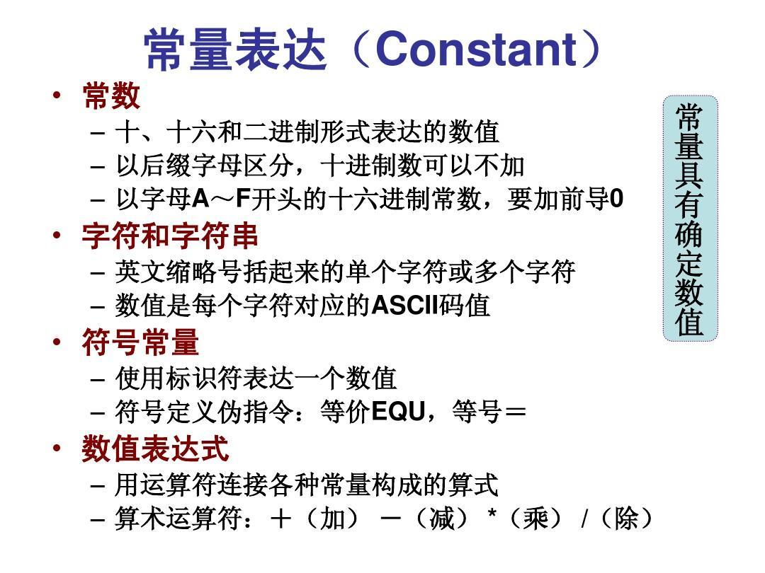 10-11微�C原理�c��用06