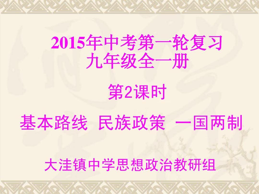 中考复习初中教育中考2015年所有一轮分类基本初中民族政策一国高中华附国情图片