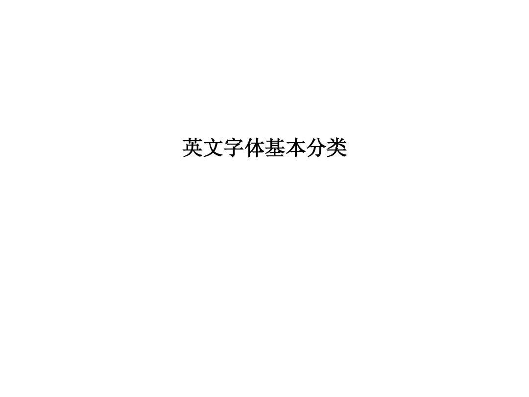 三讲设计-第房屋:英文字体设计PPT_word文档字体建筑学的设计图图片