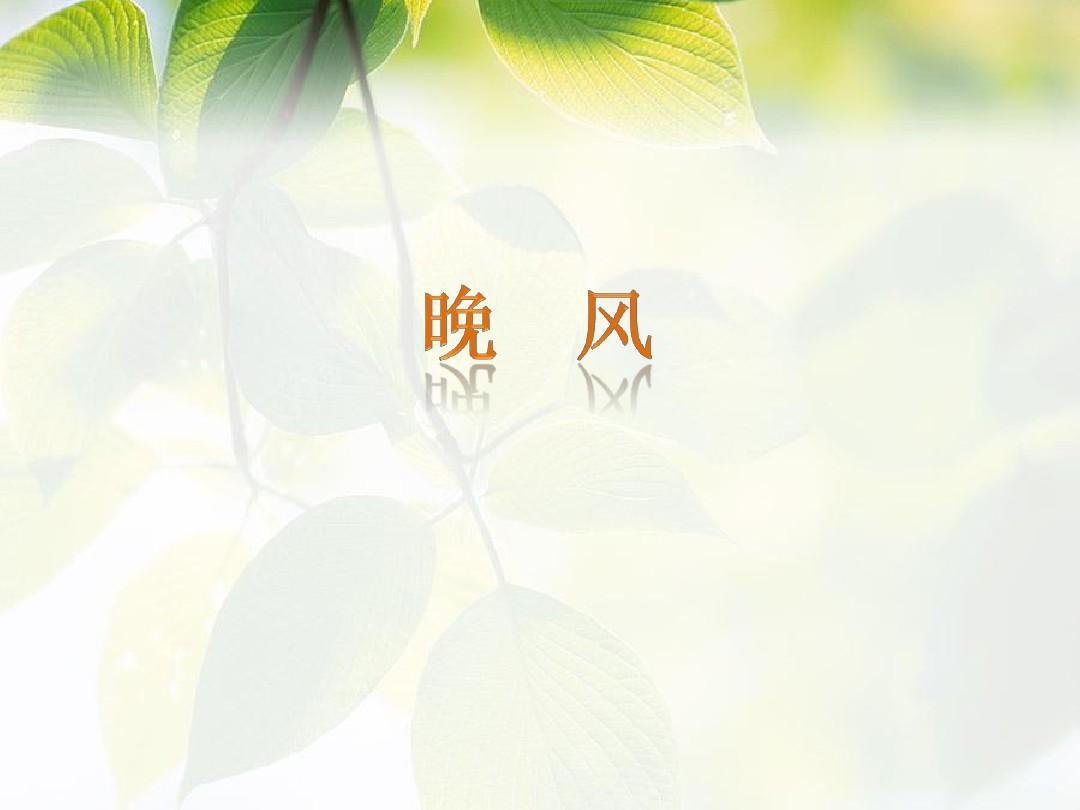 五年级上册音乐课件-晚风 (2)|人音版(简谱)(2014秋)ppt