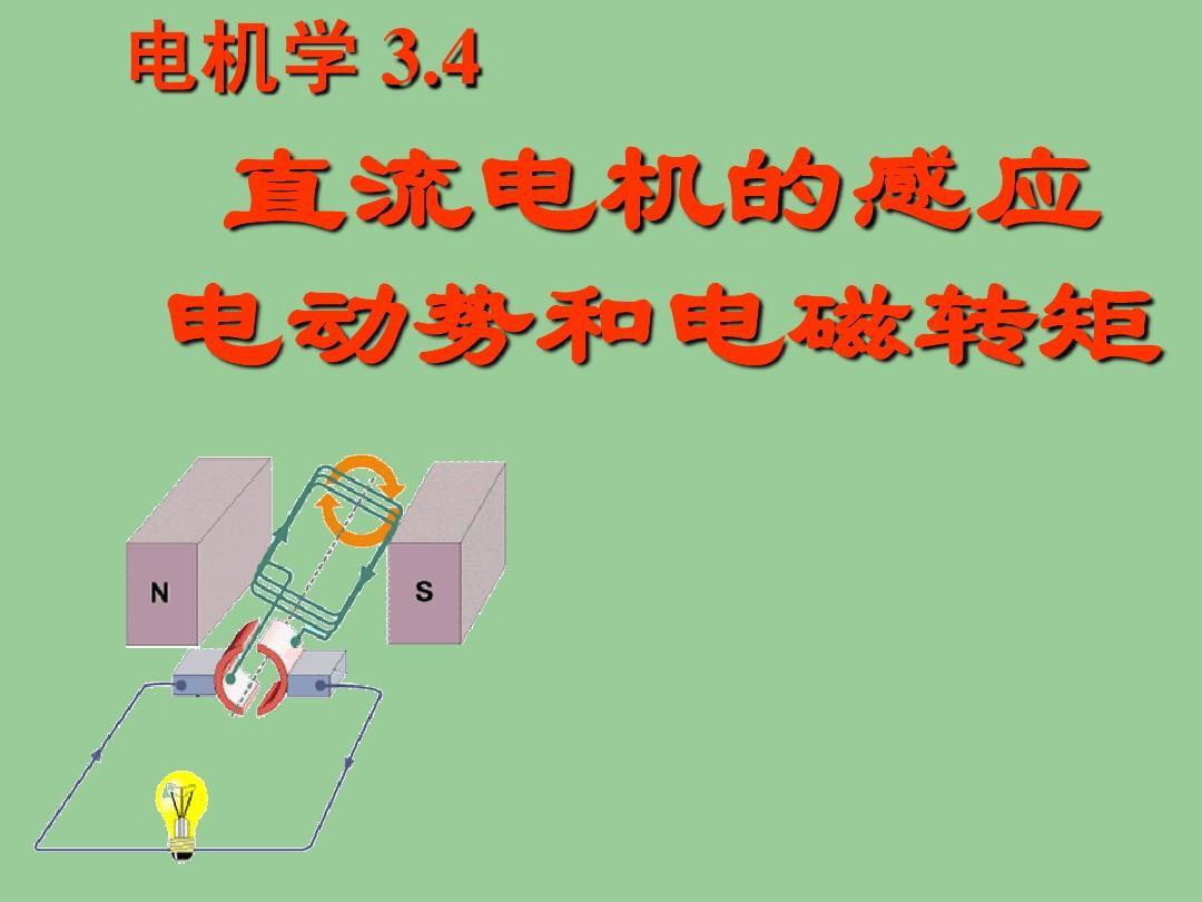 13直流电机的感应电动势和电磁转矩--电机学课