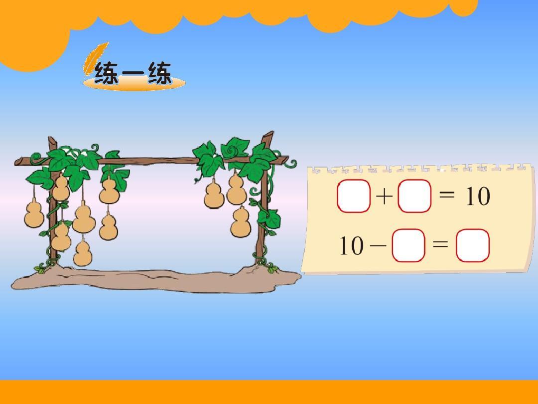 课件数学教学课件脓肿脑小学图片
