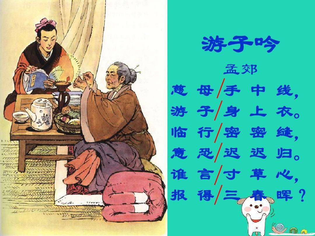 三年级语文上册第二单元5古诗两首游子吟课件3湘教版ppt图片