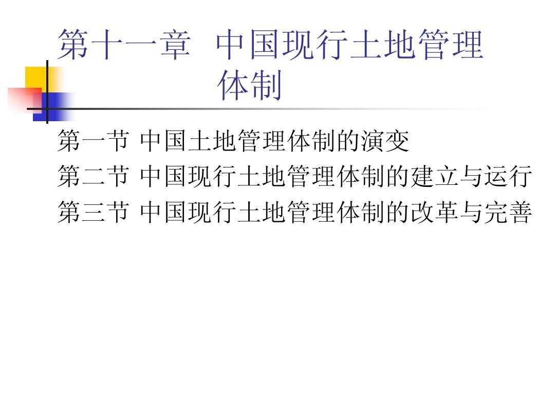 土地经济学 第十一章 中国现行土地管理体制