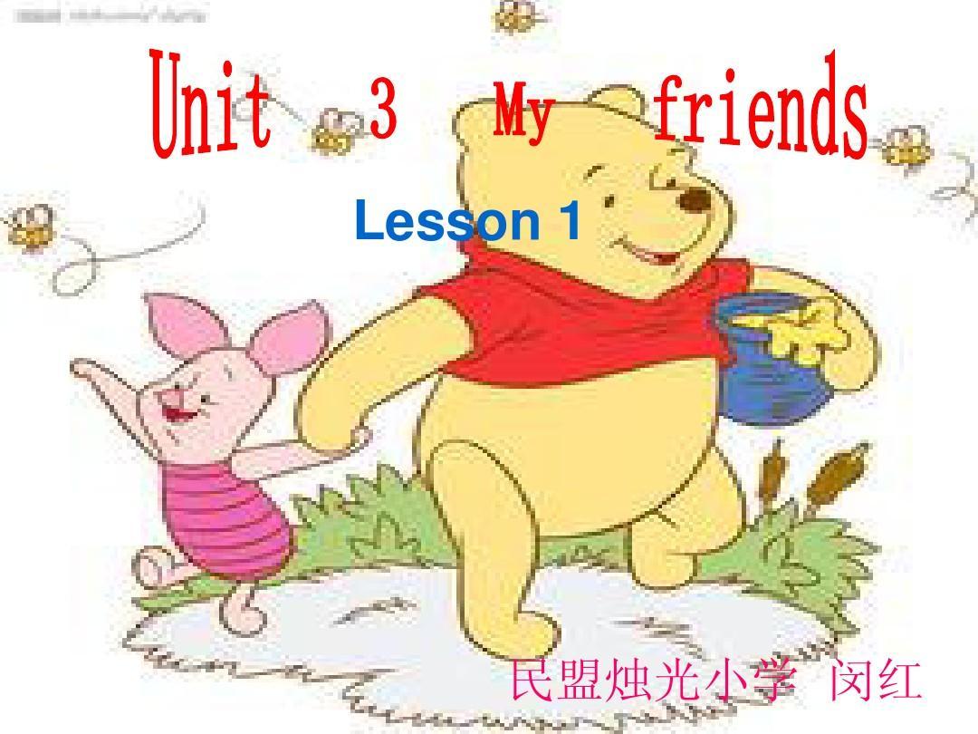pep五年级上册unit3_pep小学四年级英语上册unit3课件_my_friends_word文档在线阅读与下载 ...