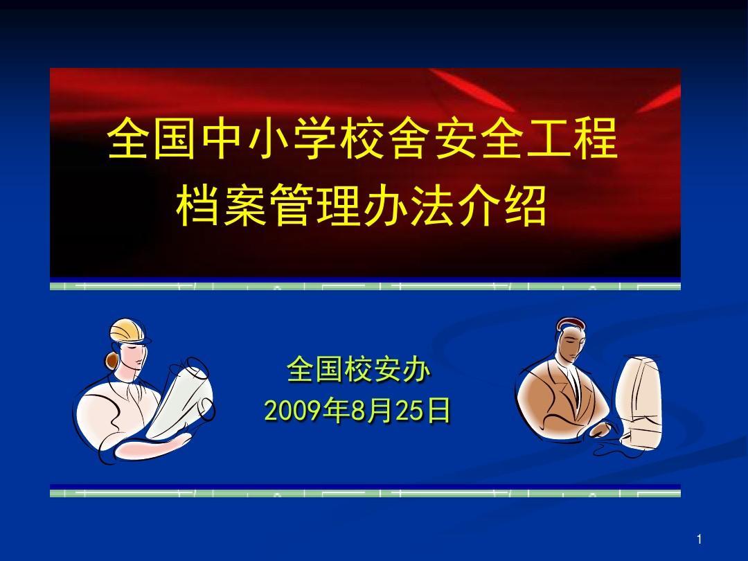 中小学校舍安全档案管理办法培训资料(090824)ppt