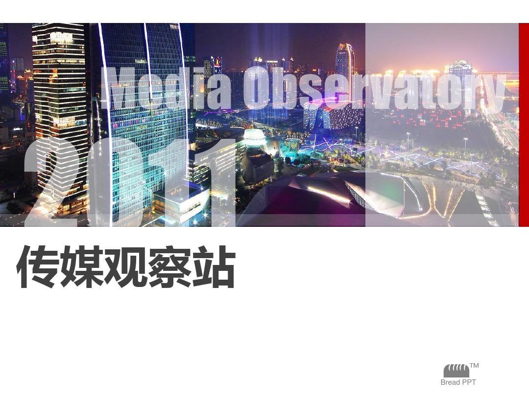 传媒观测站@无敌的面包(绚丽版)PPT
