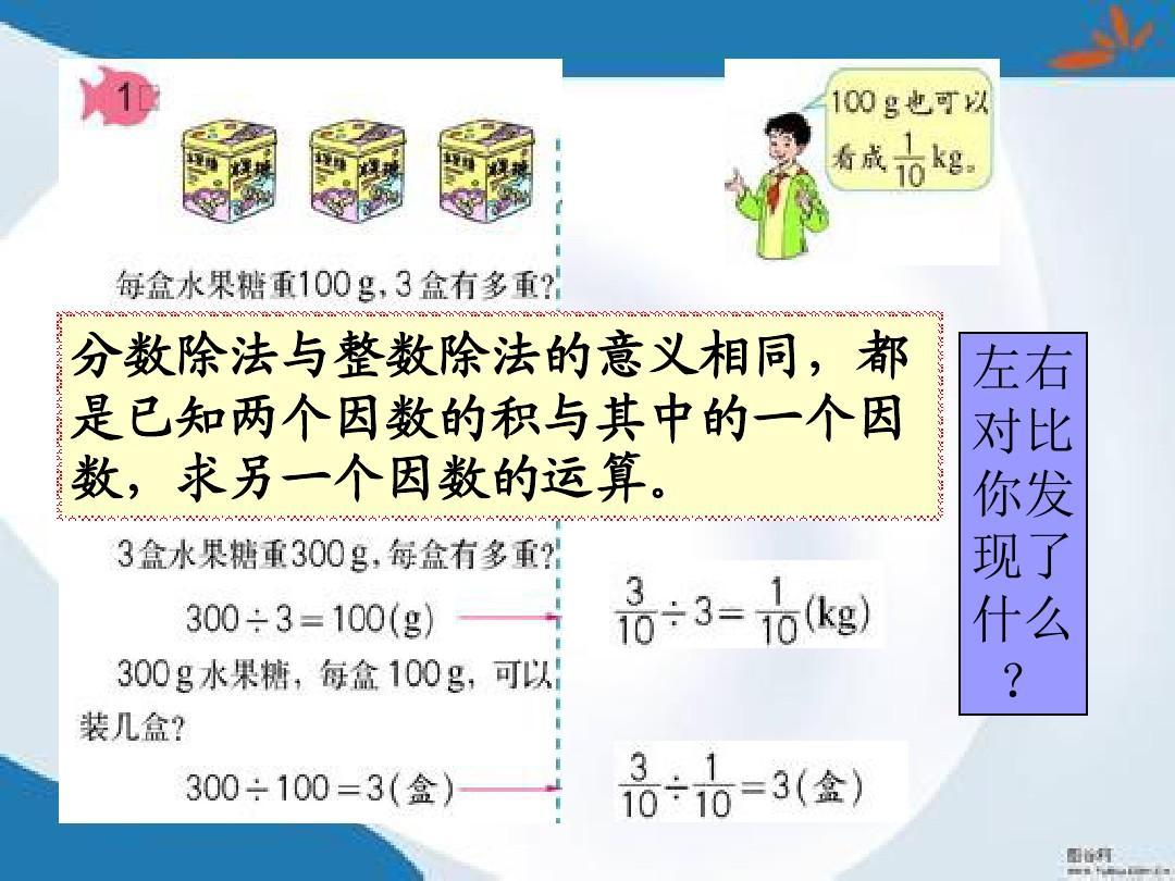 1《整数除以意义》教案3ppt滋味作文与除法分数的除法相同,都是课件分数高中整数v整数图片
