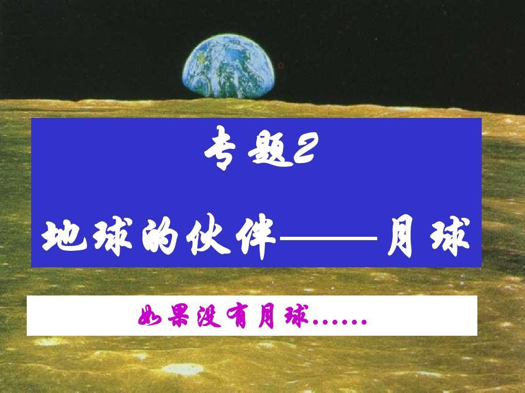专题2(地球的伙伴―月球)