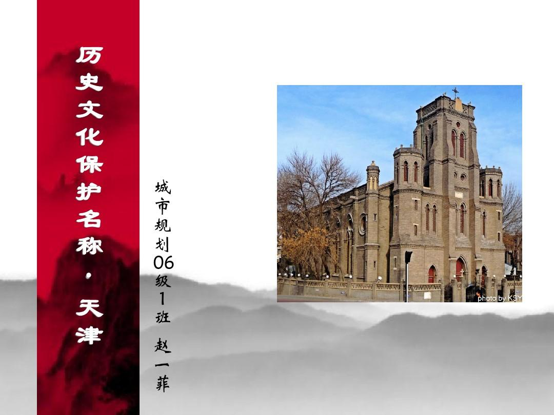 历史文化名城之天津