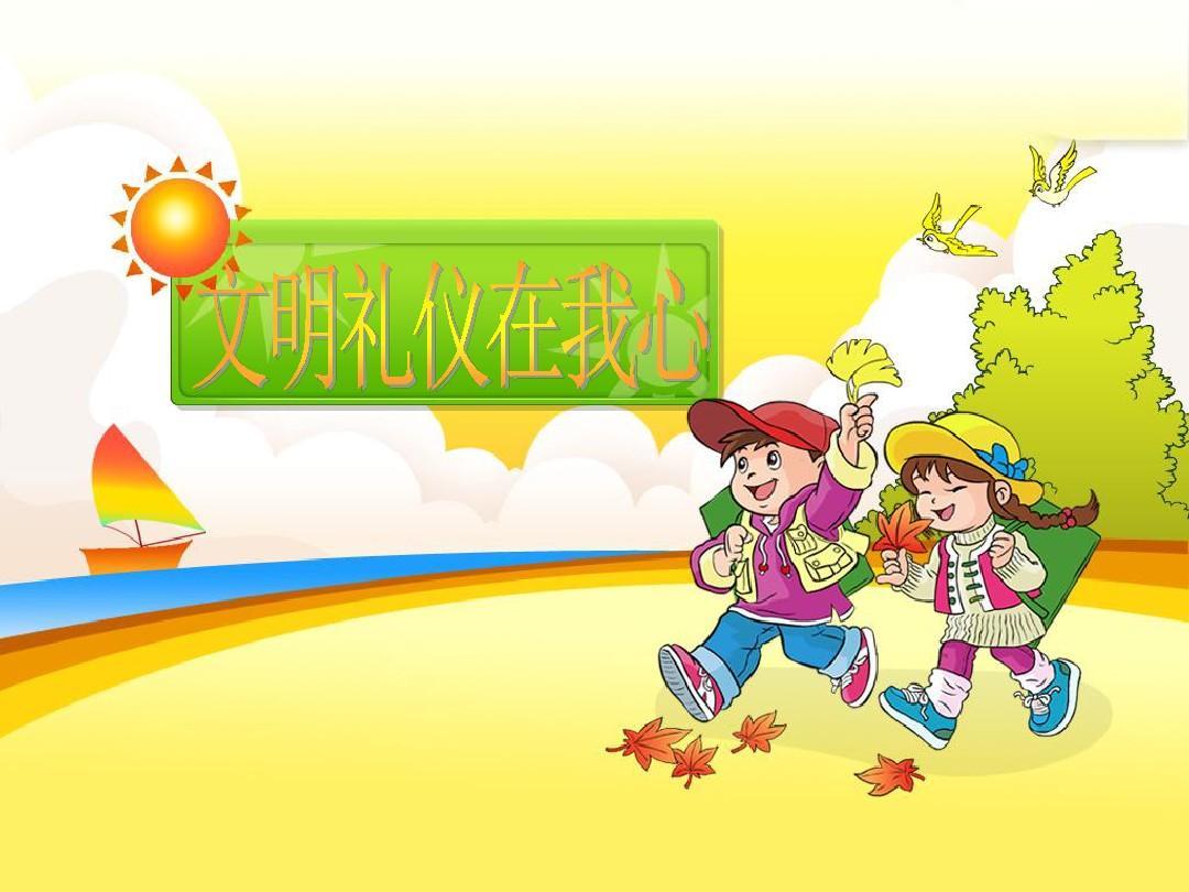 1.5小学生文明礼仪课件ppt图片