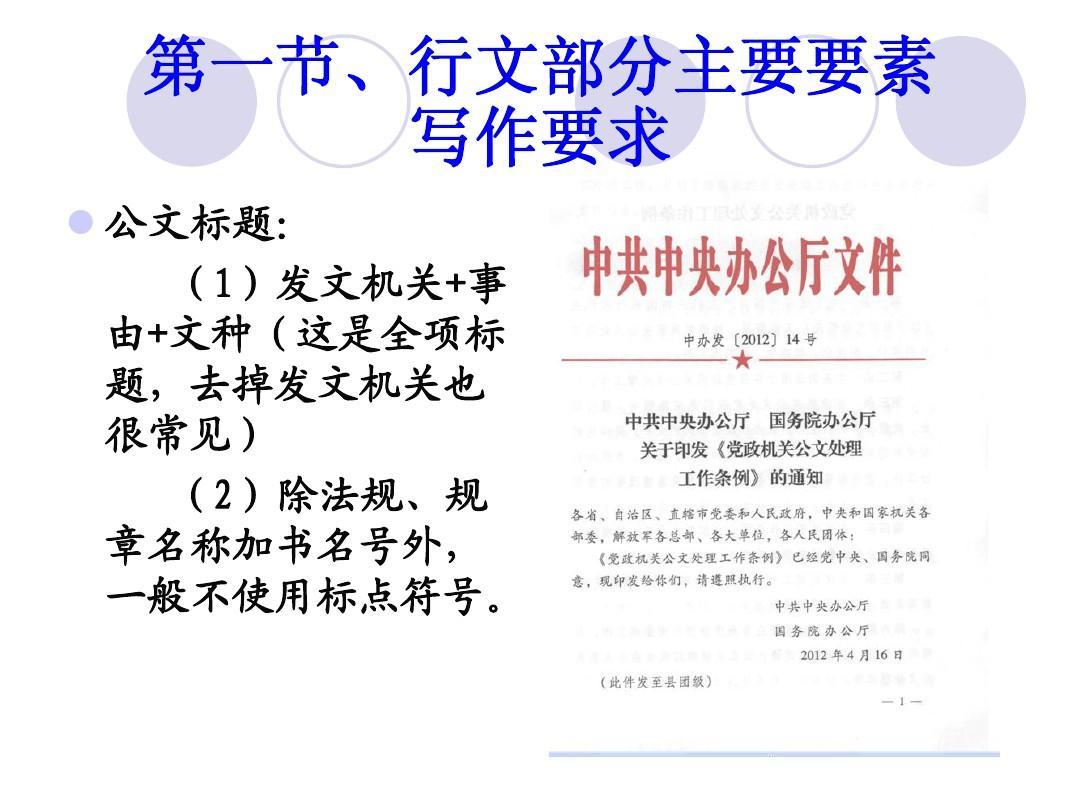 上行公文的种类有_法定行政机关公文的种类中,属于下行文的油() A报告 B通告 C ...