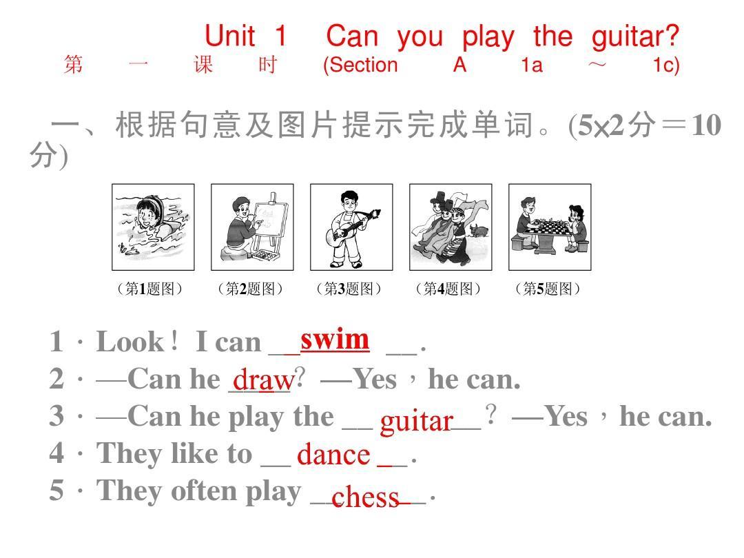 【四清导航】2015春七年级英语下册(新人教版)同步习题精讲课件:Unit+1 Can+you+play+the+guitar(预