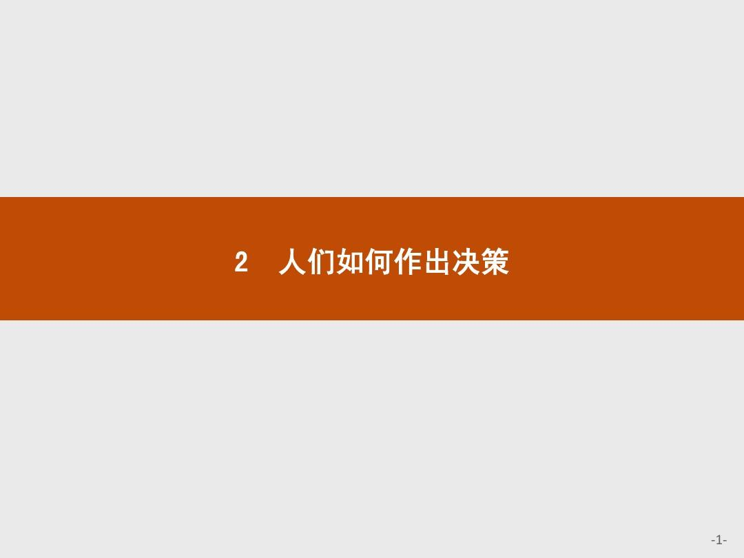 【课堂设计】2015-2016学年高一语文(语文版)必修3课件:人们如何作出决策