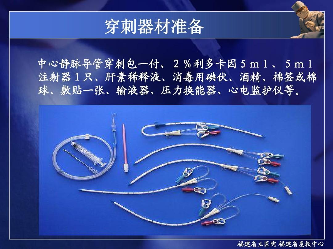 深静脉穿刺置管术与中心静脉压监测ppt