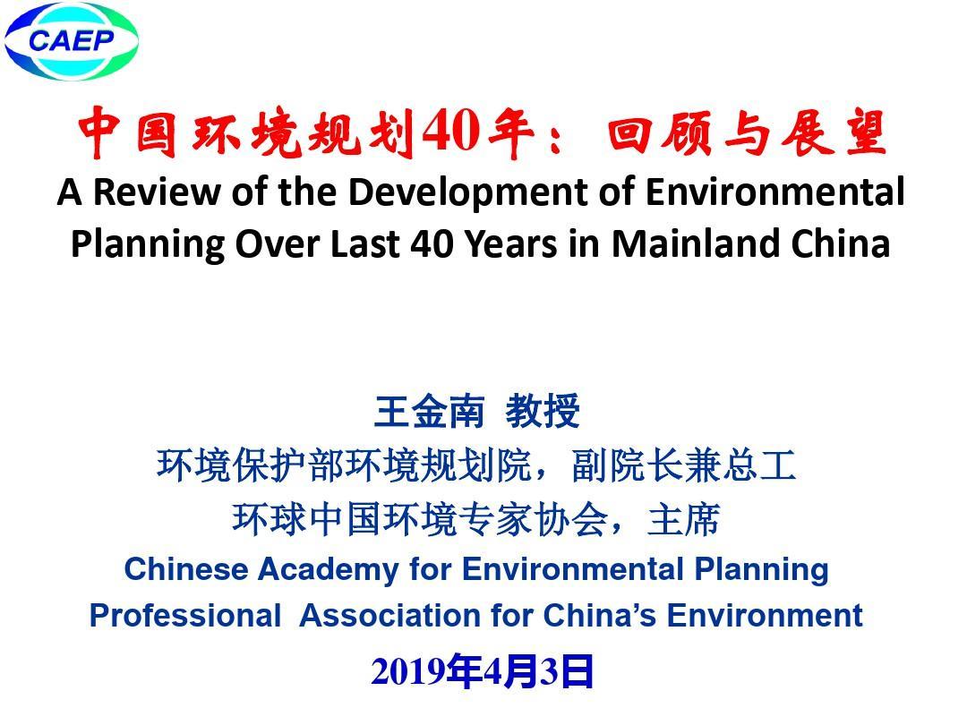 中国环境保护规划40年发展与回顾20190403公众版