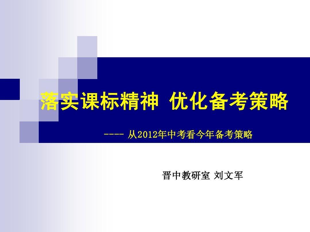 略晋教中研室刘军文情趣v情趣艺术小学图片