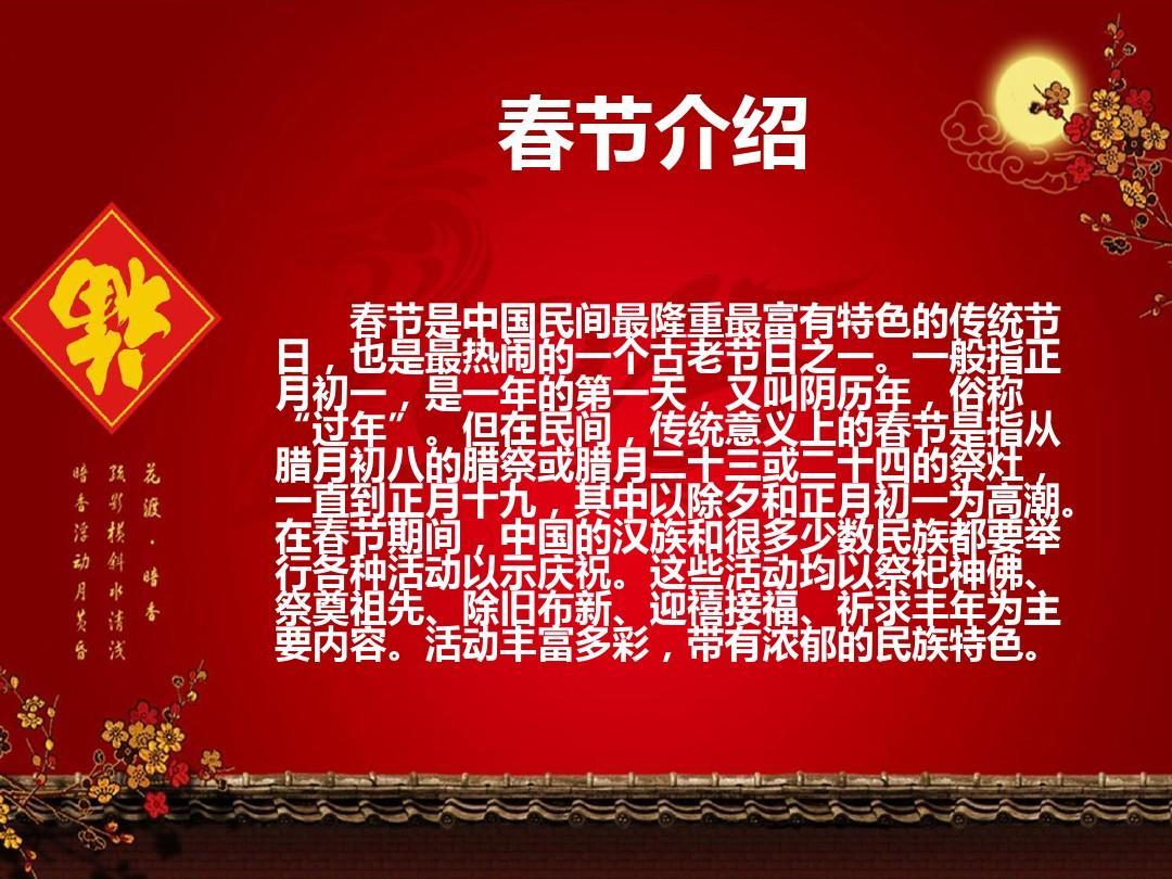 春节小报年味小报ppt图片