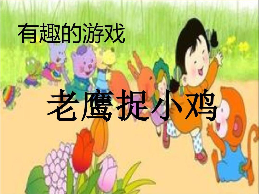 游戲明星大亂斗43 2p的特殊鍵是什么_老鷹抓小雞游戲作文100_北京四中網校優秀英語作文精選精講(高中版)