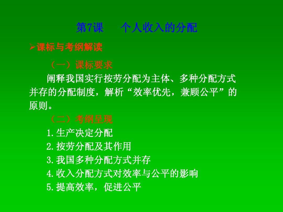 湖南省隆回县万和实验学校2012届高三政治一轮复习课件:3.7个人收入的分配课件(新人教必修1)答案PPT
