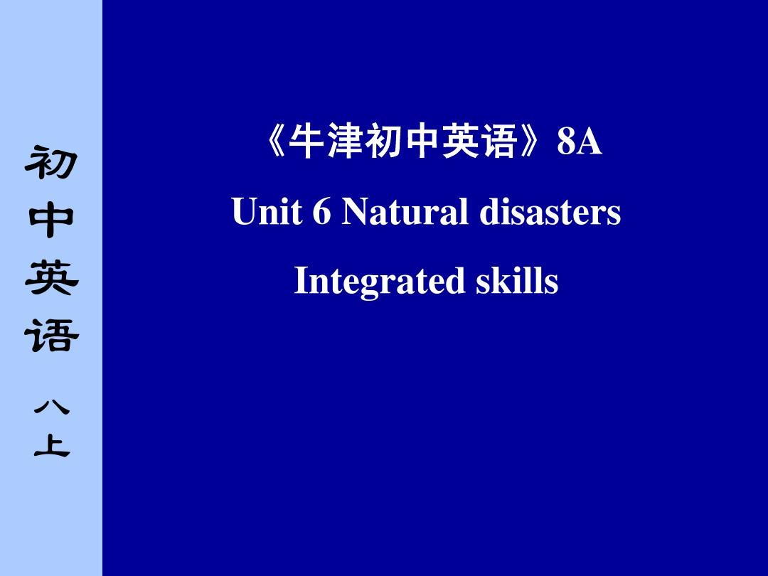 牛津8A Unit6 integrated skillsPPT