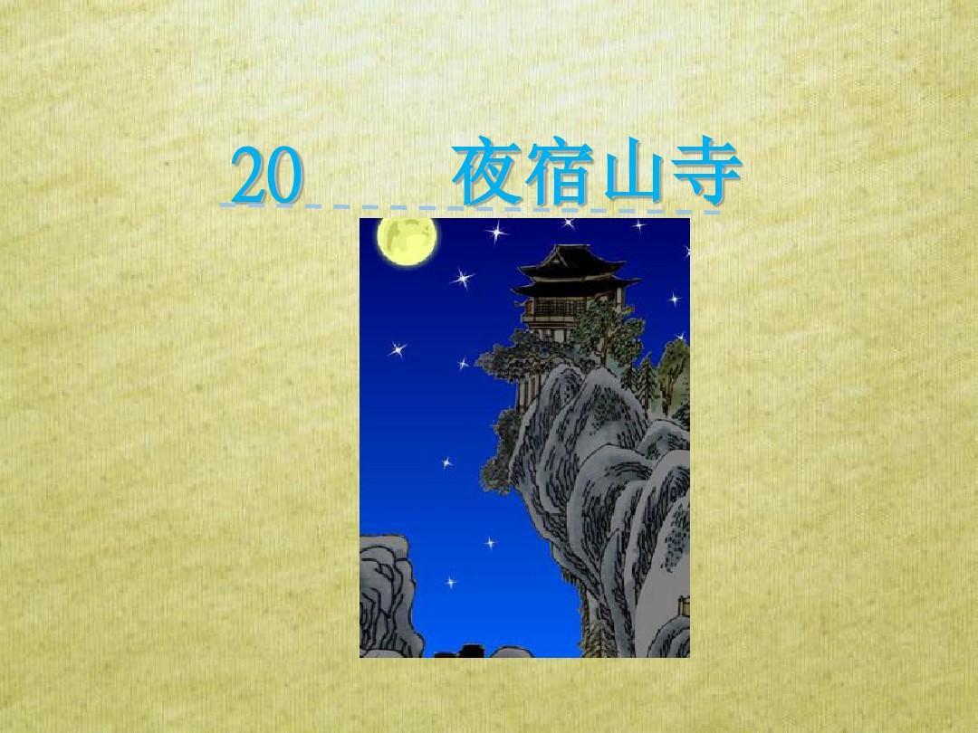 新苏教版 第20课李白诗两首《夜宿山寺》课件ppt图片