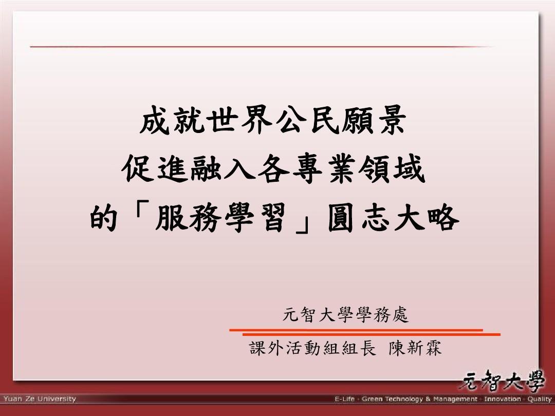 元智大学学务处课外活动组组长陈新霖课件-PPT精选文档