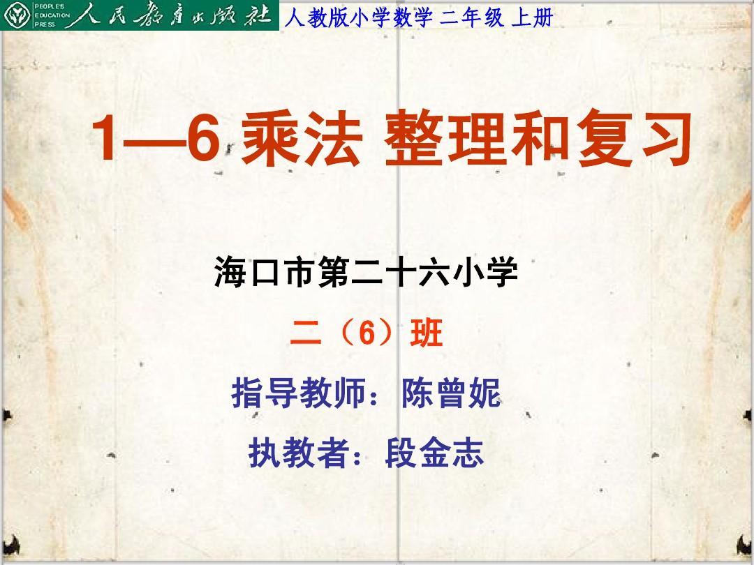 1-6乘法口诀整理与复习