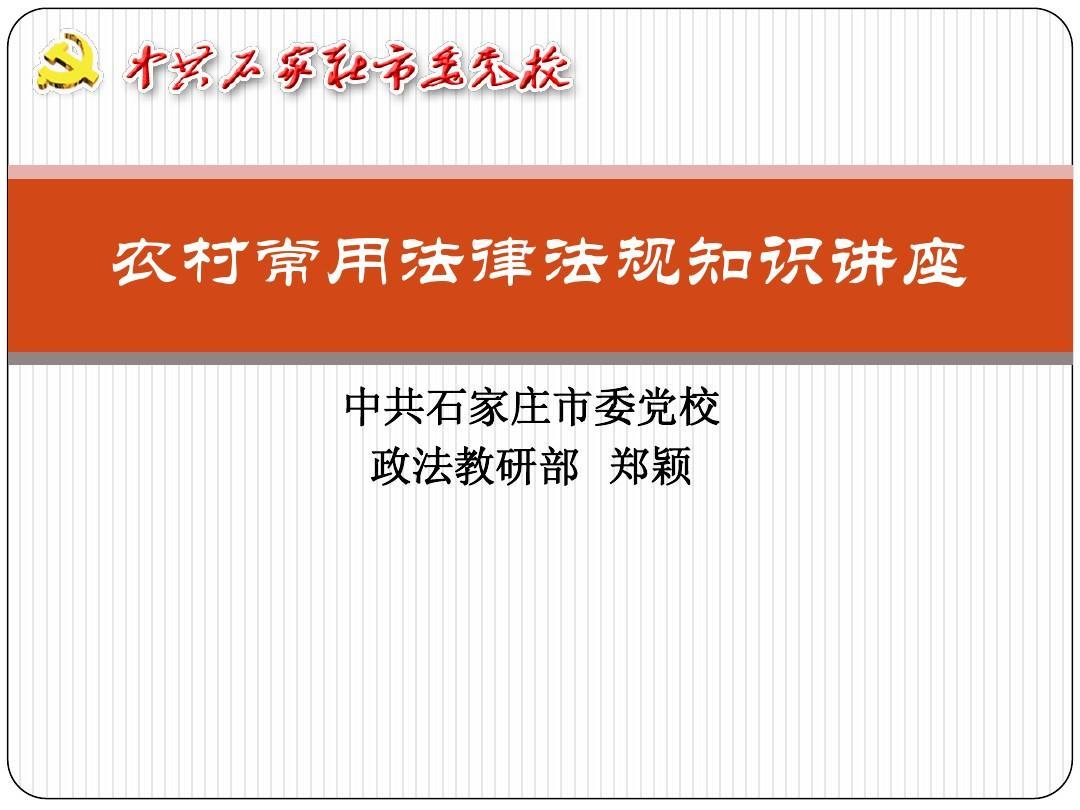 乡村土地承包谋划权流转治理法子(司法全文)
