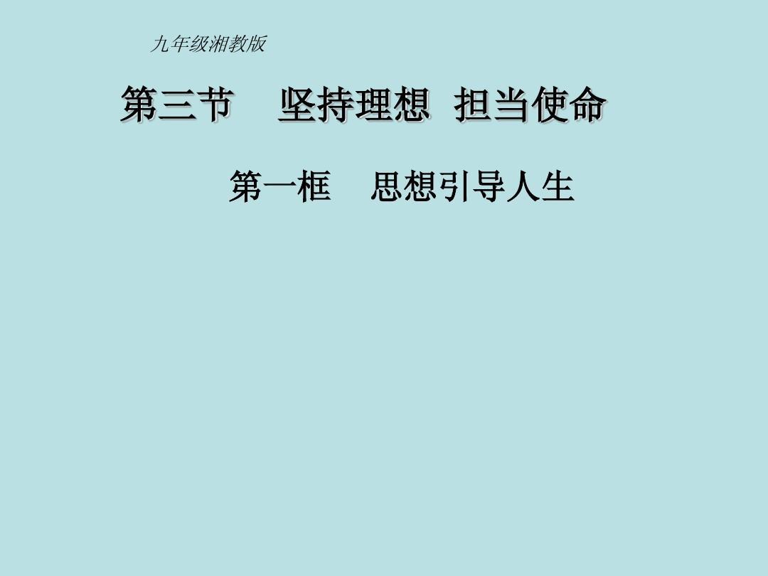 九年级政治 第四单元第三节第一目《坚持理想 担当使命》课件 湘教版