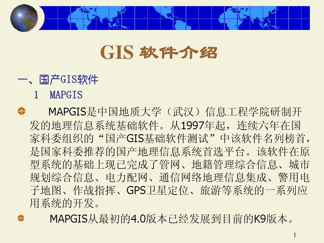 chap01MAPGIS概述