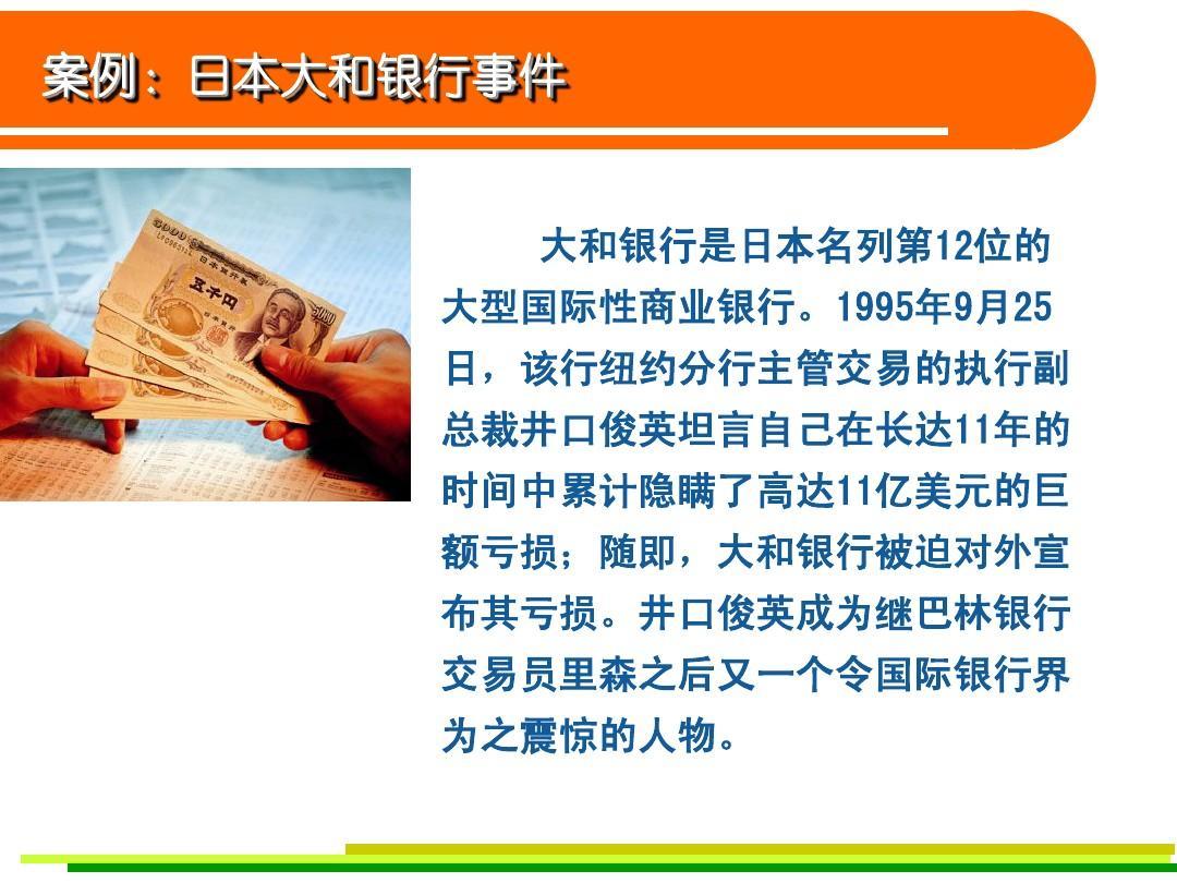 风险管理案例之一日本大和银行事件ppt