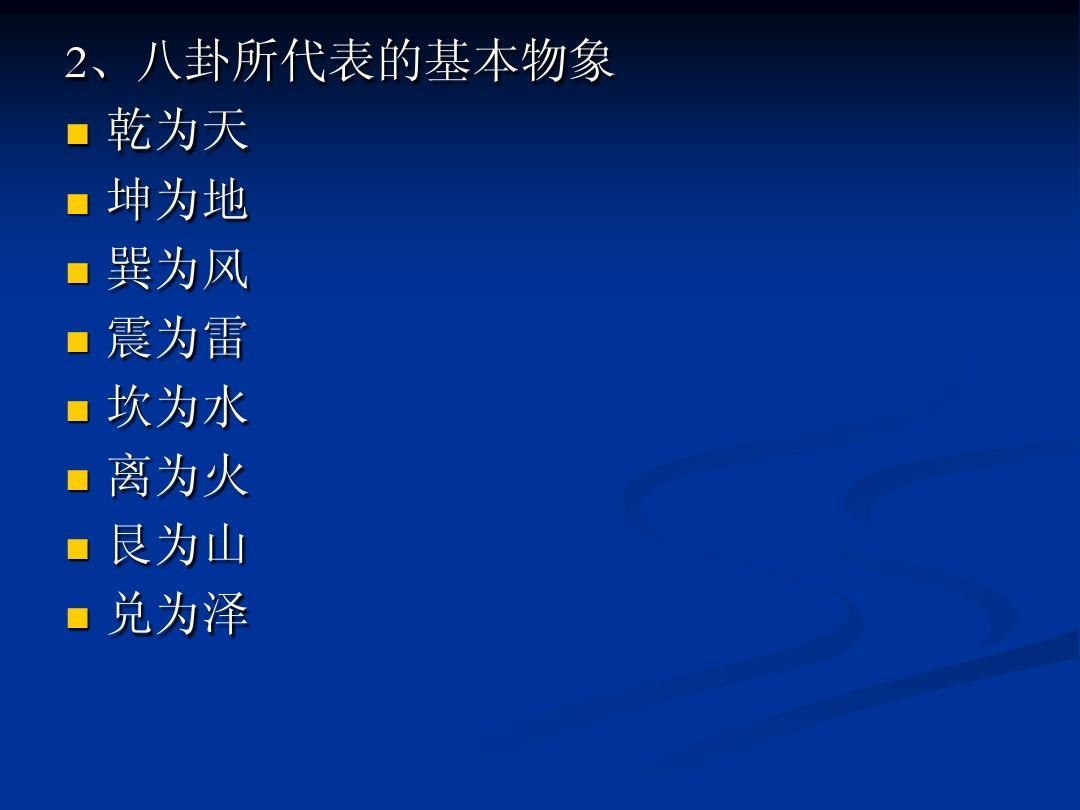 ��6_六爻筮法ppt