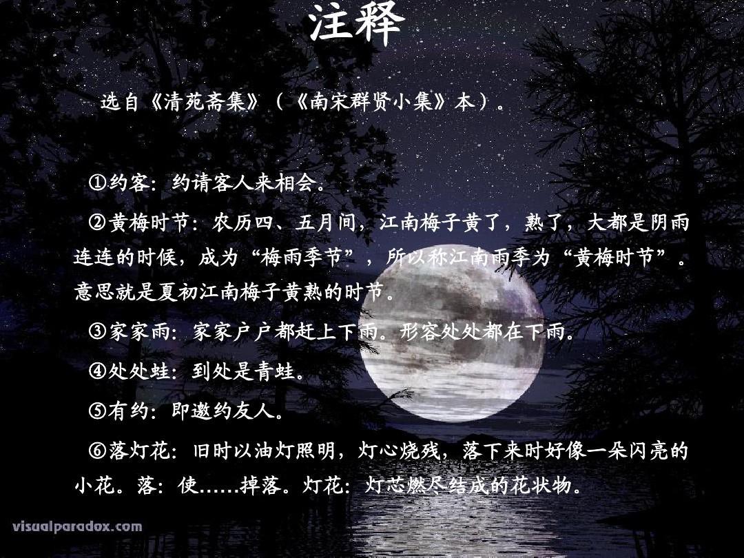 约客__赵师秀ppt图片