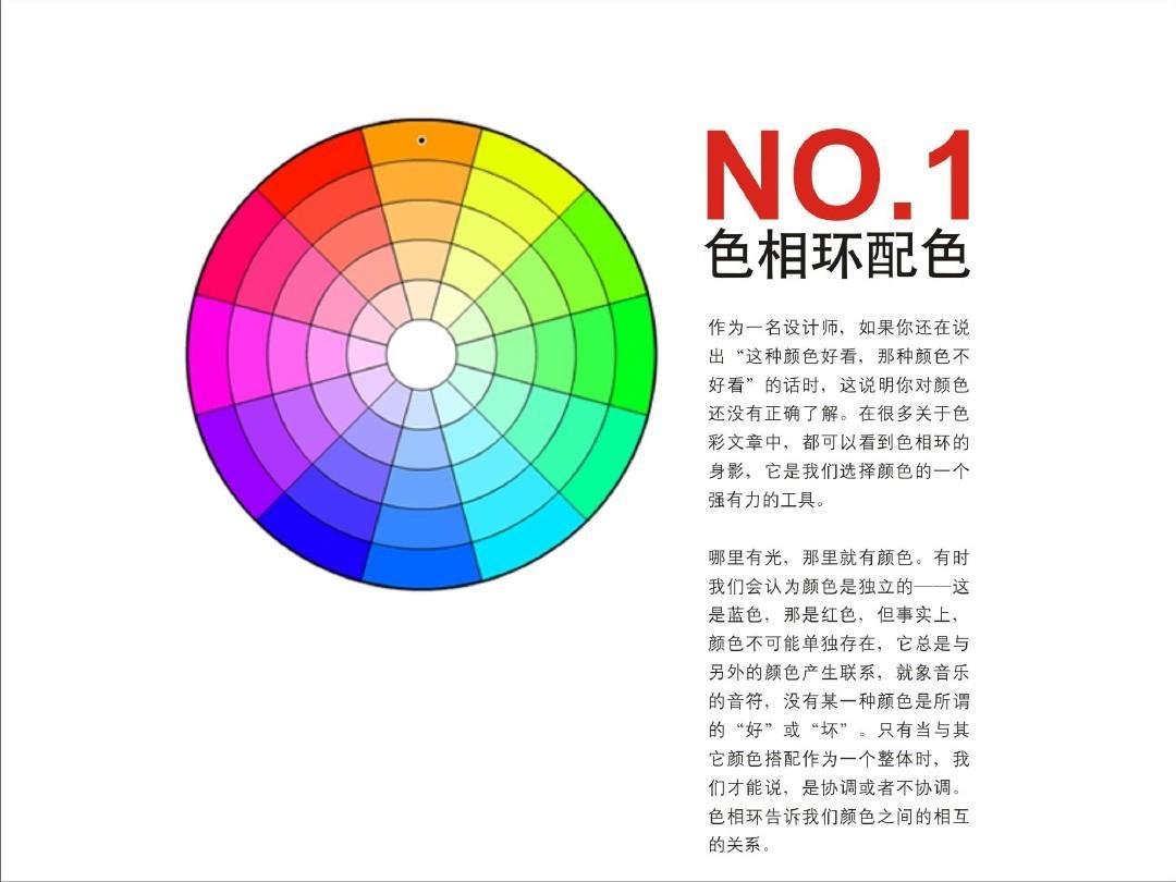 类似色相配色_《色界教材》---色相配色,色彩心理等等ppt