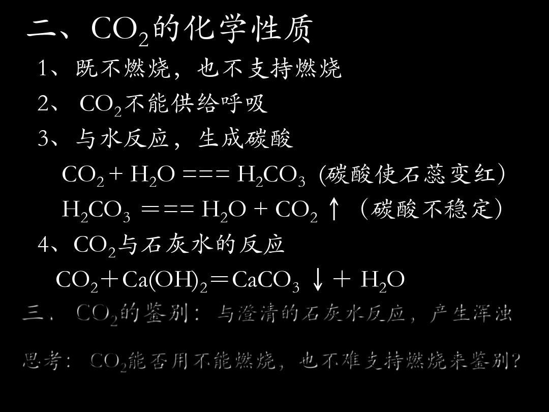 初中初中《二氧化碳和一氧化碳》ppt文字(1)的我课件a初中500作化学图片