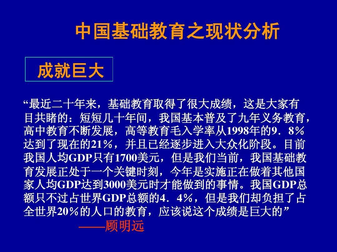 高等教育教育学pck:基石实现有效教案的课件ppt教育教学教师中国幼儿园半圆形教学图片