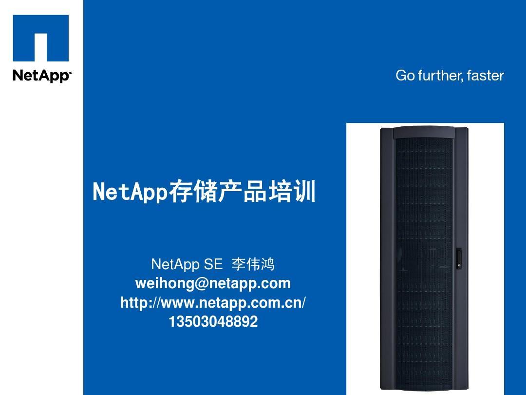 netapp存储基础培训