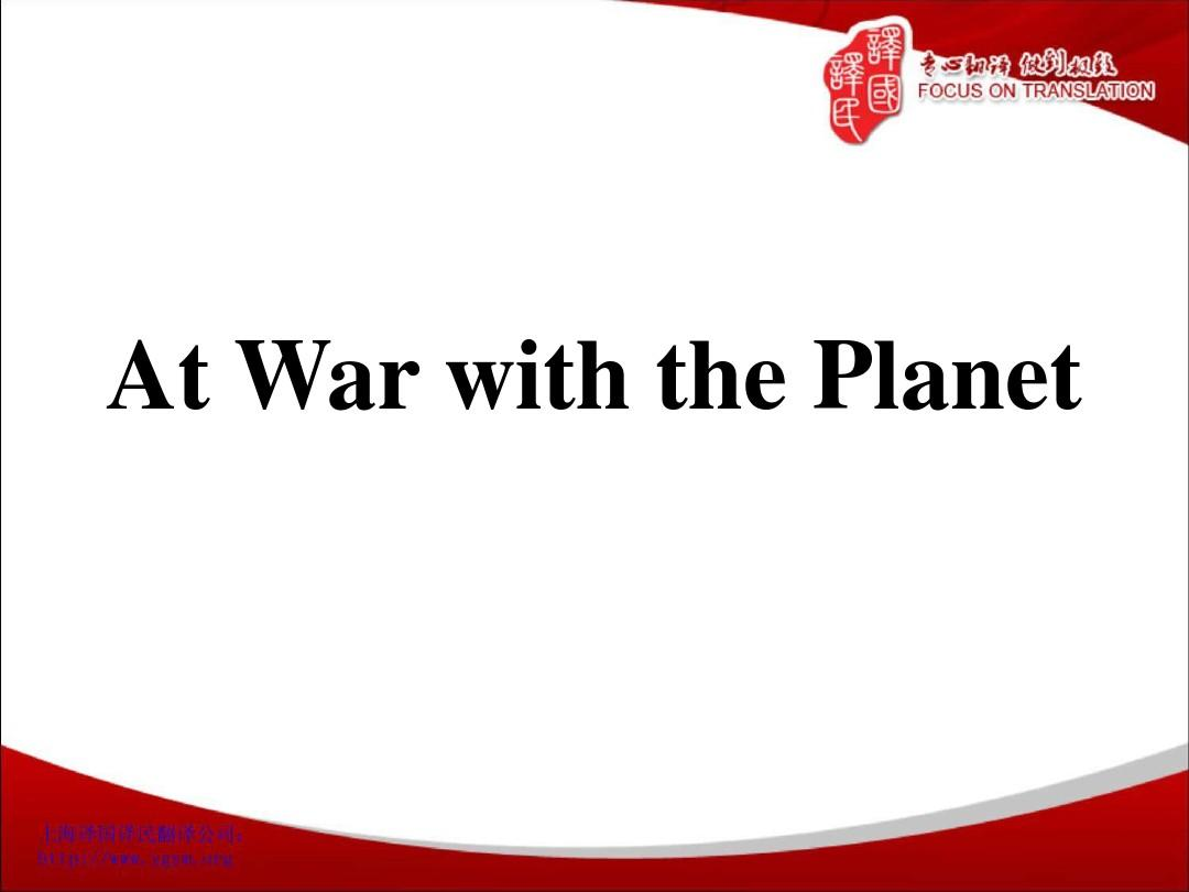 At War with the Planet-译国译民翻译