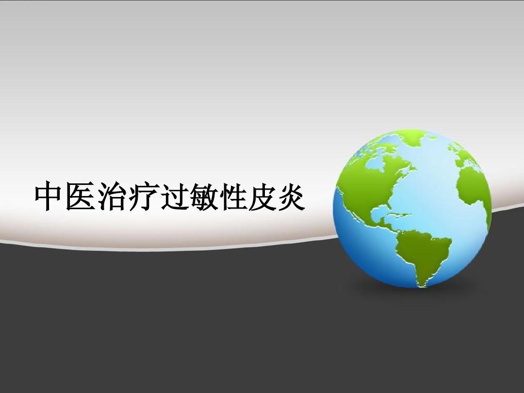 中医治疗过敏性皮炎ppt