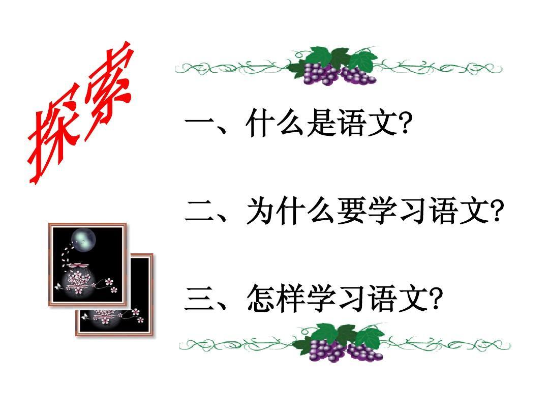 高中第一节语文课ppt版本教材电子版图片