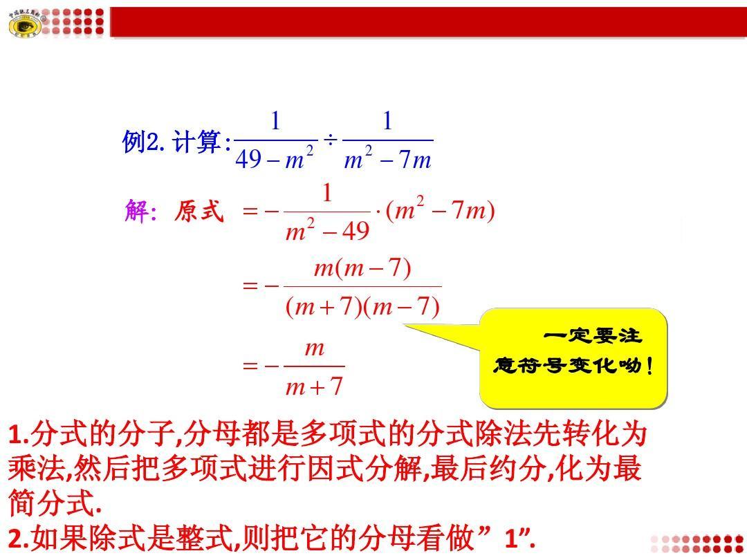 2013年年级教版八分式上15.2.1新人的课件(1)乘除ppt课件团员ppt图片