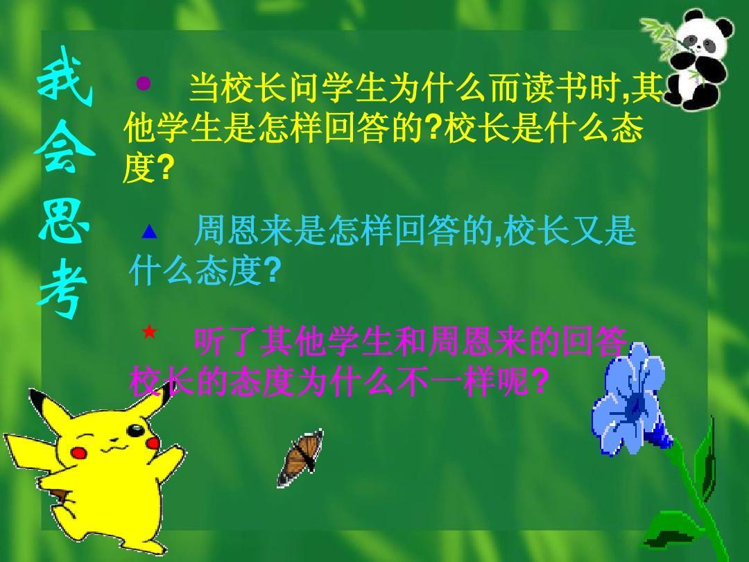 四年级语文上册课件为中华之崛起而读书ppt图片