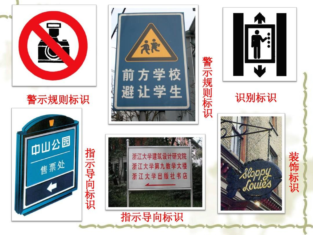 校园标识设计 标识系统 汽车标志设计 标识导向系统 校园设计 环境图片