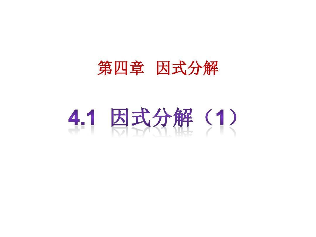 八年級數學下冊(北師大版)4.1 因式分解課件PPT