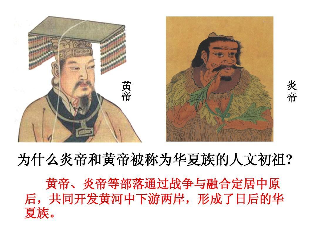 炎帝与黄帝的传�_3.2炎帝,黄帝与尧舜禹的传说ppt