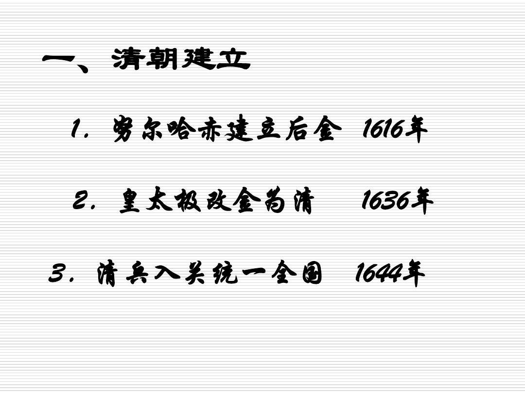 课时地初一学期地第18课清朝政史统治的强化(第1音乐)备课课件政史备课组专制工作总结图片